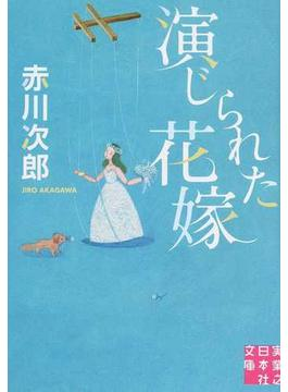 演じられた花嫁(実業之日本社文庫)