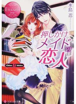 押しかけメイドの恋人 Chisa & Akira(エタニティ文庫)