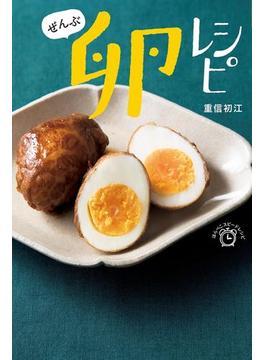 ぜんぶ 卵レシピ(はらぺこスピードレシピ)