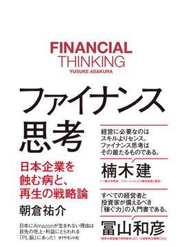 ファイナンス思考 日本企業を蝕む病と、再生の戦略論
