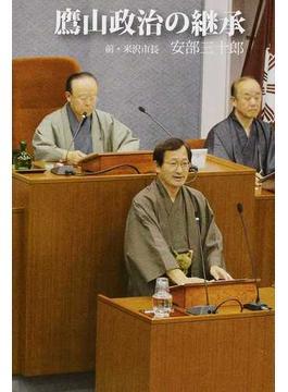 鷹山政治の継承