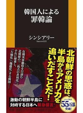 韓国人による罪韓論(扶桑社新書)