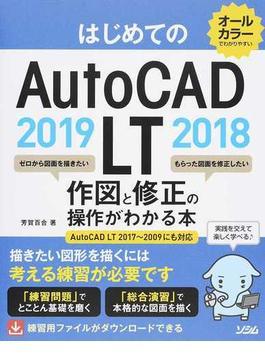 はじめてのAutoCAD LT 2019 2018作図と修正の操作がわかる本 AutoCAD LT 2017〜2009にも対応 ゼロから図面を描きたい もらった図面を修正したい