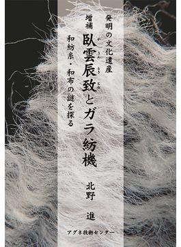臥雲辰致とガラ紡機 発明の文化遺産 和紡糸・和布の謎を探る 増補