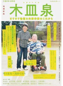 木皿泉 総特集 ますます物語る夫婦作家のこれから 増補新版(KAWADE夢ムック)