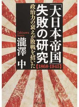 「大日本帝国」失敗の研究 1868−1945 政治力の衰えが敗戦を招いた(PHP文庫)