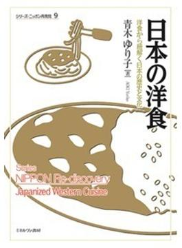 日本の洋食 洋食から紐解く日本の歴史と文化