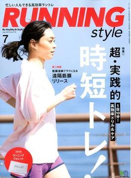 Running Style(ランニングスタイル) 2018年 07月号 [雑誌]