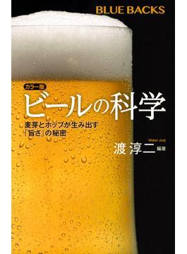 ビールの科学 カラー版 麦芽とホップが生み出す「旨さ」の秘密(ブルー・バックス)
