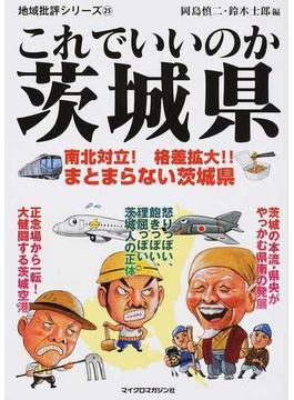 これでいいのか茨城県 南北対立!格差拡大!!まとまらない茨城県