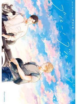 【期間限定価格】ブルー!ブルー!ブルー!【電子特典付き】(フルールコミックス)