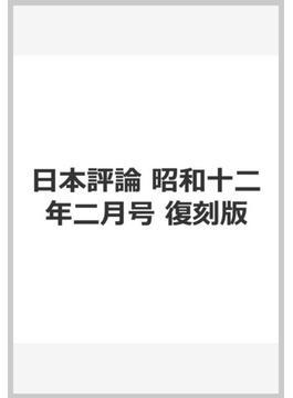 日本評論 昭和12年2月号 復刻版 2