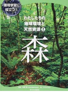 わたしたちの地球環境と天然資源 環境学習に役立つ! 2 森