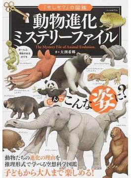 動物進化ミステリーファイル