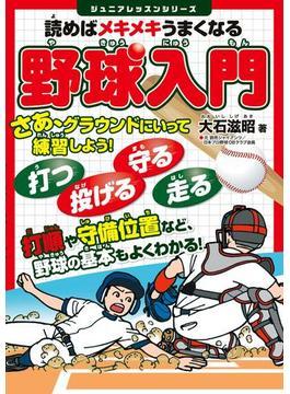 読めばメキメキうまくなる 野球入門(ジュニアレッスンシリーズ)