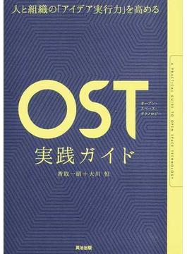 OST実践ガイド 人と組織の「アイデア実行力」を高める