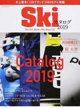 スキーカタログ 2019