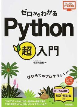 ゼロからわかるPython超入門 はじめてのプログラミング