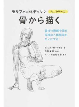 骨から描く 骨格の理解を深め多様な人体描写をモノにする