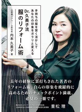 Dr.久美子流服のリフォーム術 手持ちの服を賢く活かしてあなたの印象をガラリと変える
