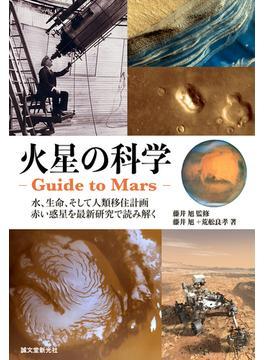 火星の科学 Guide to Mars 水、生命、そして人類移住計画 赤い惑星を最新研究で読み解く