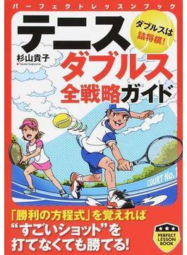 テニスダブルス全戦略ガイド(PERFECT LESSON BOOK)