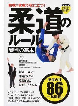 柔道のルール 審判の基本 観戦&実戦で役に立つ!(PERFECT LESSON BOOK)
