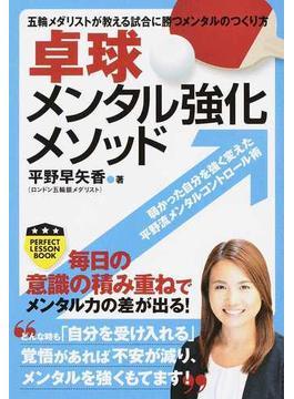 卓球メンタル強化メソッド(PERFECT LESSON BOOK)
