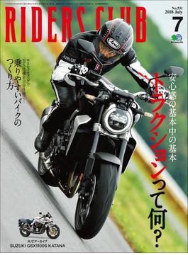 RIDERS CLUB No.531 2018年7月号