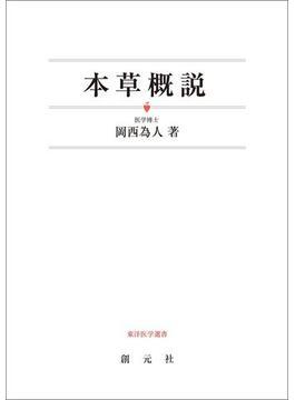 本草概説(東洋医学選書)