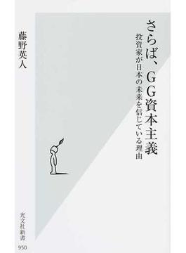 さらば、GG資本主義 投資家が日本の未来を信じている理由(光文社新書)