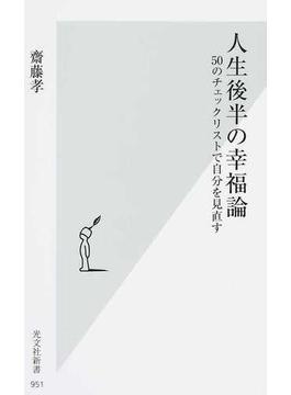 人生後半の幸福論 50のチェックリストで自分を見直す(光文社新書)