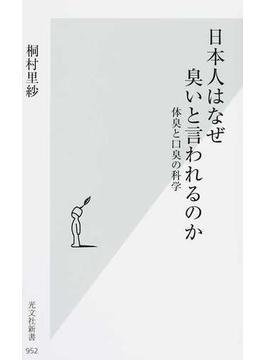 日本人はなぜ臭いと言われるのか 体臭と口臭の科学(光文社新書)