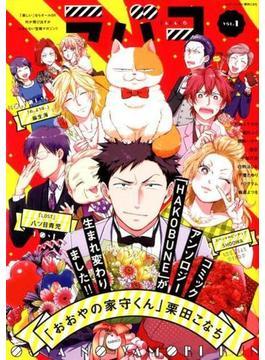 ラバコ(芳文社コミックス) 5巻セット(芳文社コミックス)