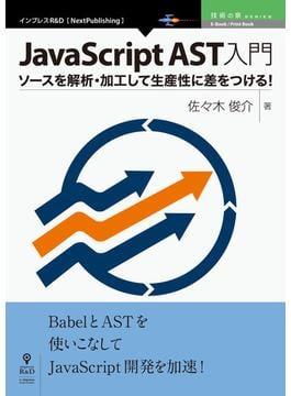 【オンデマンドブック】JavaScript AST入門