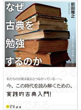 なぜ古典を勉強するのか 近代を古典で読み解くために