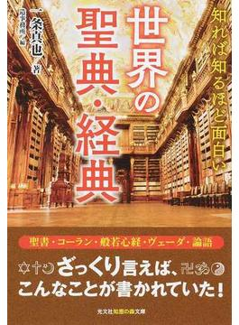 知れば知るほど面白い世界の聖典・経典(知恵の森文庫)
