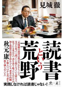 読書という荒野(NewsPicks Book)