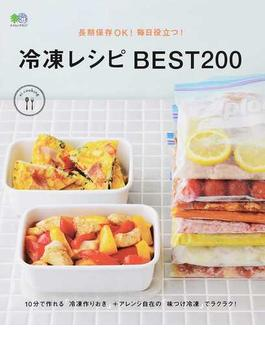 長期保存OK!毎日役立つ!冷凍レシピBEST200(エイムック)
