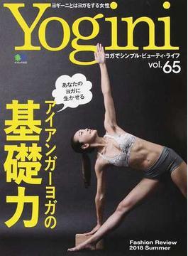 Yogini ヨガでシンプル・ビューティ・ライフ vol.65 特集あなたのヨガに生かせるアイアンガーヨガの基礎力(エイムック)