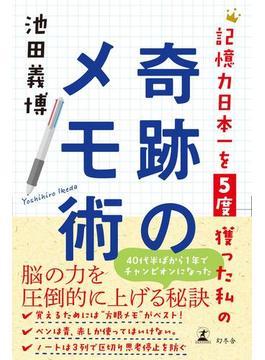 記憶力日本一を5度獲った私の奇跡のメモ術(幻冬舎単行本)