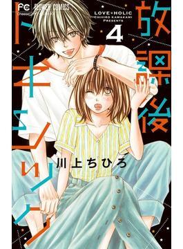 放課後トキシック 4 (Cheese!フラワーコミックス)(Cheese!フラワーコミックス)