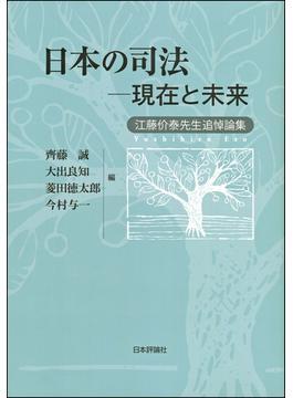 日本の司法−現在と未来 江藤价泰先生追悼論集