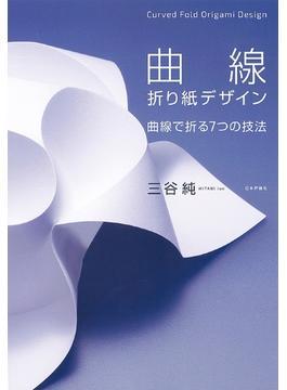 曲線折り紙デザイン 曲線で折る7つの技法