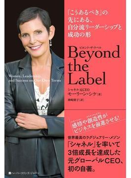 Beyond the Label (ビヨンド・ザ・ラベル) 「こうあるべき」の先にある、自分流リーダーシップと成功の形(ハーパーコリンズ・ノンフィクション)