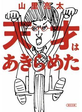 天才はあきらめた(朝日文庫)