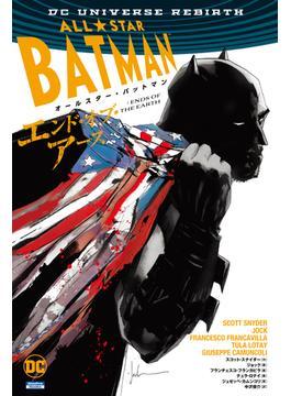 オールスター・バットマン:エンド・オブ・アース