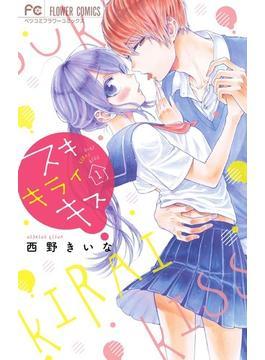 スキキライキス 1 (ベツコミフラワーコミックス)(別コミフラワーコミックス)