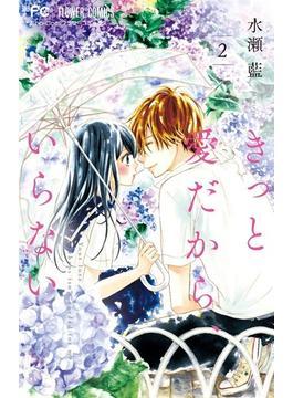 きっと愛だから、いらない 2 (Sho‐Comiフラワーコミックス)(少コミフラワーコミックス)