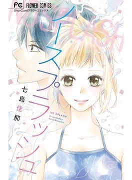 ノースプラッシュ (Sho‐Comiフラワーコミックス)(少コミフラワーコミックス)